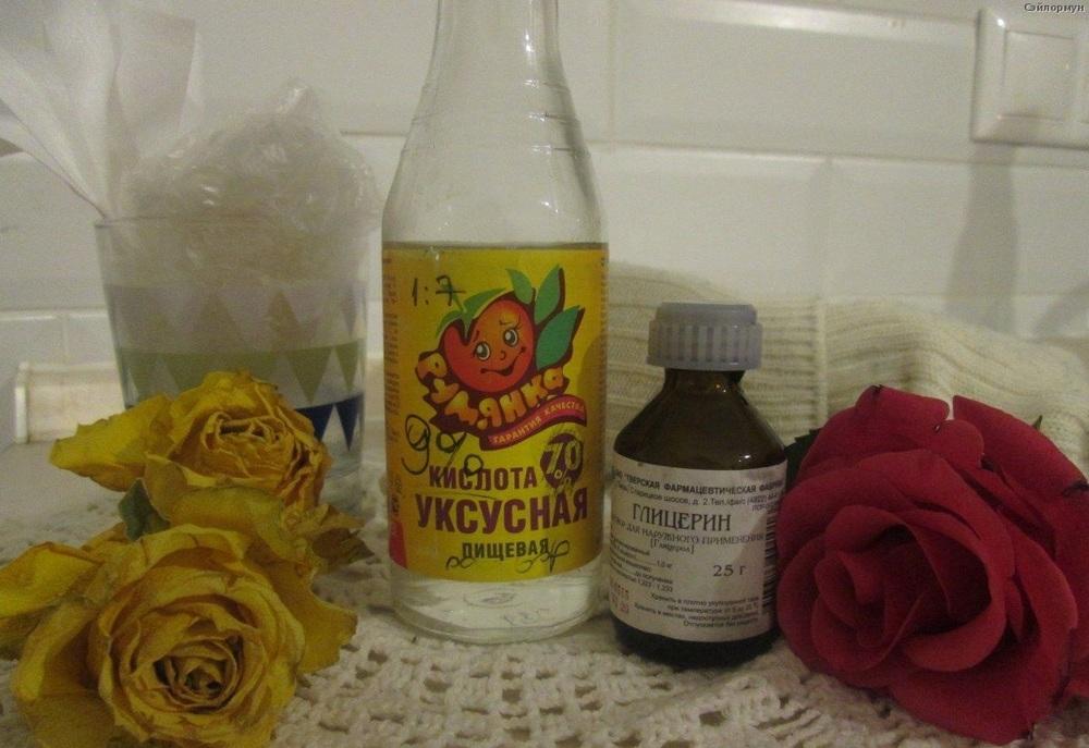 Глицерин, уксус и соль